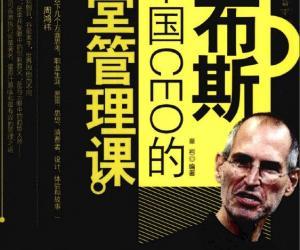 《乔布斯给中国CEO的8堂管理课》扫描版[PDF]
