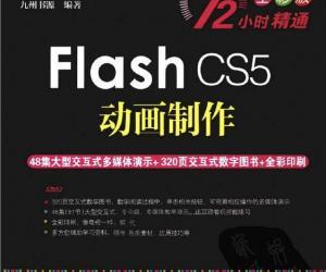 《Flash CS5动画制作 全彩版》全彩版[PDF]