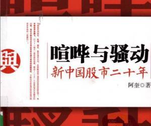 《喧哗与骚动:新中国股市二十年》扫描版[PDF]