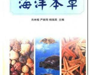 《海洋本草(中华实用本草系列丛书)》扫描版[PDF]