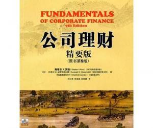 《公司理财(精要版)(原书第9版)》扫描版[PDF]