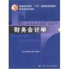 《财务会计学/中国人民大学会计系列教材 》扫描版[PDF]