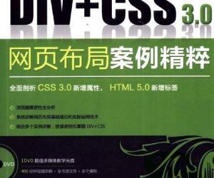 《Div+CSS 3.0网页布局案例精粹》扫描版[PDF]