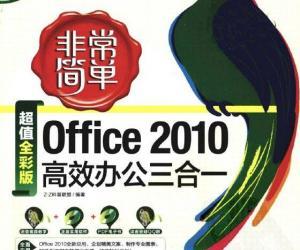 《Office 2010高效办公三合一 超值全彩版》全彩版[PDF]
