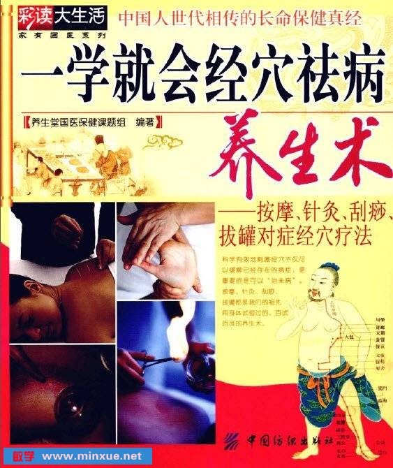 针灸,刮痧,拔罐对症经穴疗法》彩印版[pdf]