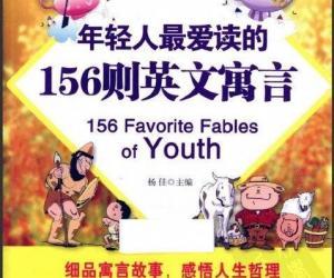 《年轻人最爱读的156则英文寓言》扫描版[PDF]