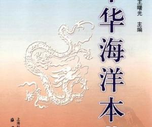 《中华海洋本草(全5册)》扫描版[PDF]