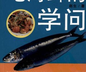 《吃海鲜的学问》扫描版[PDF]