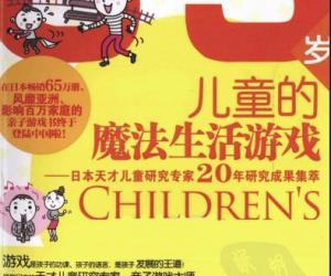 《0~3岁儿童的魔法生活游戏:日本天才儿童研究成果集萃》