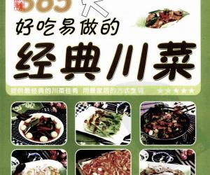《365天好吃易做的经典川菜》扫描版[PDF]