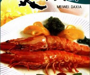 《美味大虾》扫描版[PDF]