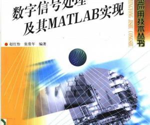《[数学信号处理及其MATLAB实现].赵红怡.扫描版.PDF》[PDF]
