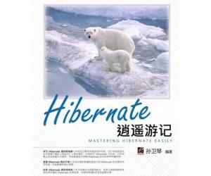 《Hibernate逍遥游记》扫描版[PDF]