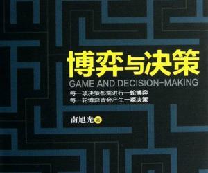 《博弈与决策》扫描版[PDF]