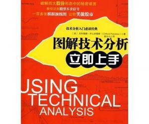 《图解技术分析立即上手》扫描版[PDF]