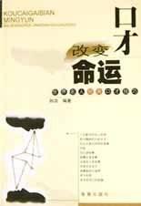 《口才改变命运》影印版[PDF]