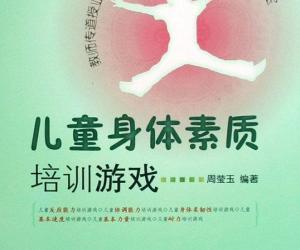 《儿童身体素质培训游戏》扫描版[PDF]