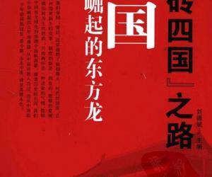 """《""""金砖四国""""之路中国:和平崛起的东方龙》扫描版[PDF]"""