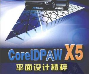 《CorelDRAW X5 平面设计精粹》全彩版[PDF]