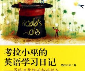 《考拉小巫的英语学习日记》扫描版[PDF]