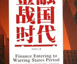 《金融战国时代》扫描版[PDF]