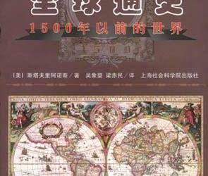 《全球通史》文字版[PDF]