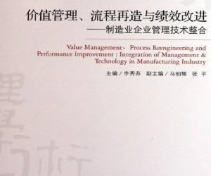 《价值管理、流程再造与绩效改进》扫描版[PDF]