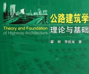 《公路建筑学理论与基础》扫描版[PDF]