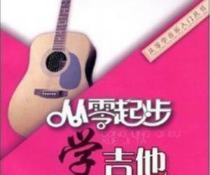 《从零起步学吉他轻松入门》影印版[PDF]