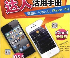 《IPHONE 4S达人活用手册》全彩版[PDF]