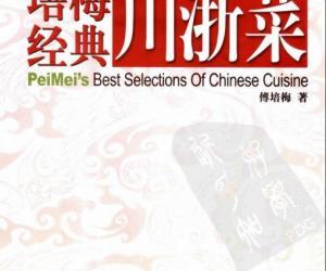 《培梅经典川浙菜》扫描版[PDF]