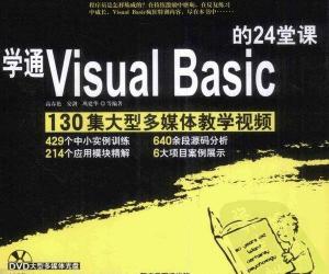 《学通Visual Basic的24堂》扫描版[PDF]