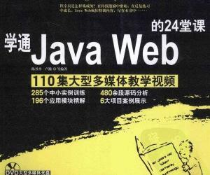 《学通Java Web的24堂课》扫描版[PDF]
