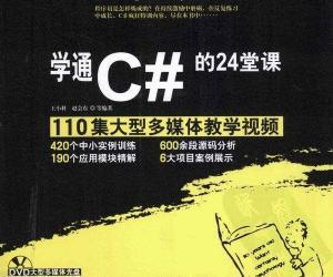 《学通C#的24堂课》扫描版[PDF]