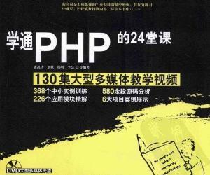 《学通PHP的24堂课》扫描版[PDF]
