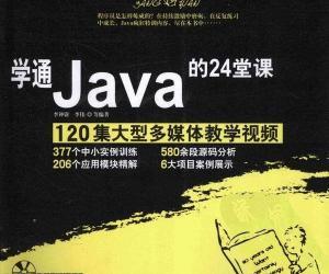 《学通Java的24堂课》扫描版[PDF]