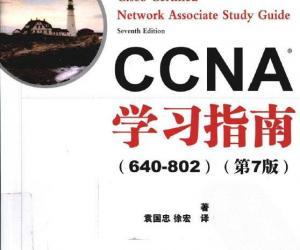 《CCNA学习指南 640-820 第7版》扫描版[PDF]