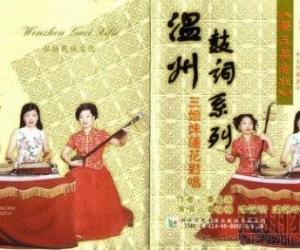 《十三花》温州版本[MP3]