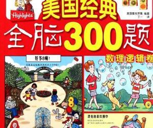 《美国经典全脑300题:数理逻辑卷》扫描版[PDF]