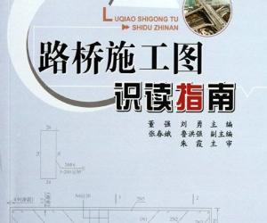 《路桥施工图识读指南》扫描版[PDF]