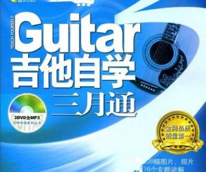 《吉他自学三月通2011》扫描版[PDF]