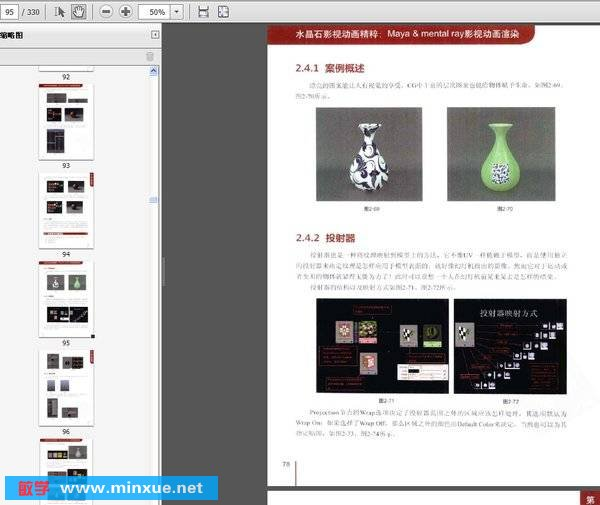 《水晶石影视动画精粹 MAYA & MENTAL RAY影视动画渲染》全彩版[PDF]