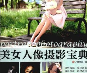 《美女人像摄影宝典》全彩版[PDF]