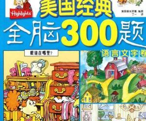 《美国经典全脑300题:语言文字卷》扫描版[PDF]