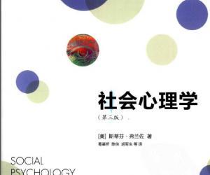 《社会心理学》扫描版[PDF]