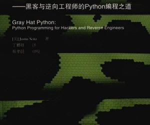《Python灰帽子-黑客与逆向工程师的Python编程之道》[PDF]