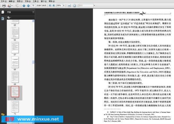 《本科教学模式与大学生学习能力、就业能力关系研究》扫描版[PDF]