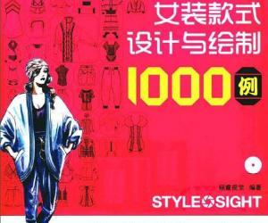 《潮流时装设计 CORElDRAW女装款式设计与绘制1000例》[PDF]