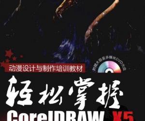 《轻松掌握 CorelDRAW X5商业案例完全攻略》全彩版[PDF]