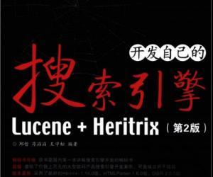 《开发自己的搜索引擎:Lucene+Heritrix》第2版[PDF]